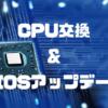 CPU交換の手順や注意点、BIOS更新からクーラー取り外しまで