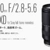 タムロン 28-200mm F/2.8-5.6 Di III RXD (Model A071)製品ページ